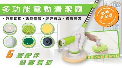 創新升級版多功能電動清潔刷組/清潔刷/龍捲風