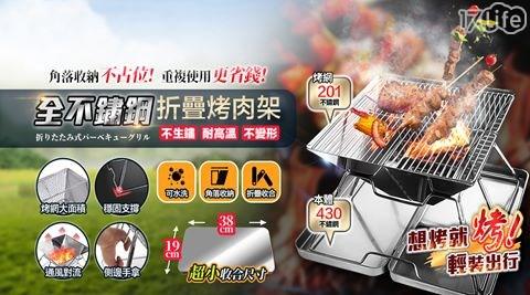 烤肉架/烤肉/折疊烤肉架/戶外/行動燒烤架