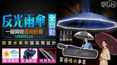 全自動/雨傘/折疊/反向/傘/自動/反光