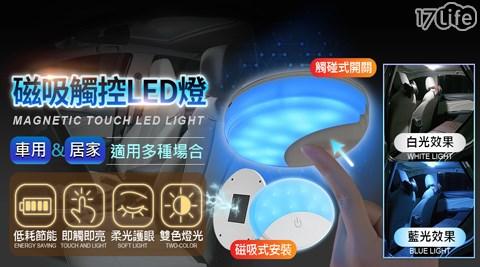L11/磁吸燈/燈/汽車百貨/車用/觸控/居家