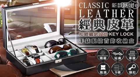 經典皮格款手錶眼鏡盒/眼鏡盒