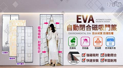 EVA/門簾/自動/防蚊/自動閉合/磁吸