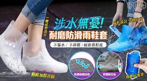 耐磨/雨鞋套/雨鞋/防滑/加厚/鞋套/防水