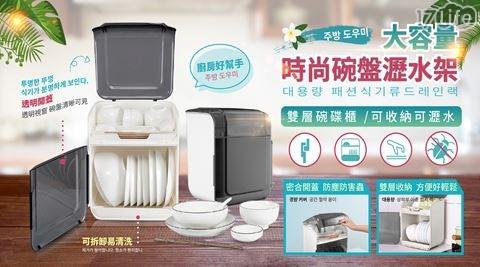 大容量雙層碗盤瀝水架/瀝水架/碗盤/收納/廚具/碗櫃/防塵/碗筷
