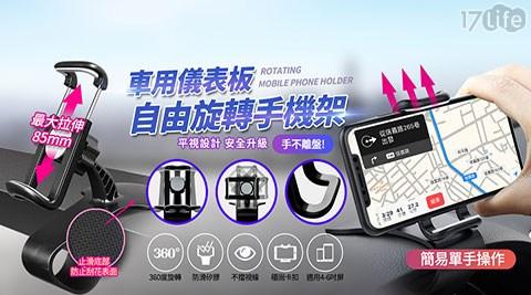 多功能桌用/車用儀表板旋轉手機架/車用儀表板旋轉手機架/儀表板旋轉手機架/旋轉手機架/手機架