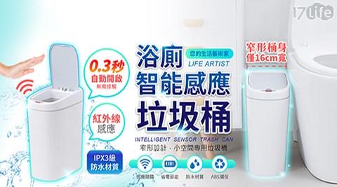 垃圾桶/廁所/浴室垃圾桶/電動/感應垃圾桶/電動垃圾桶