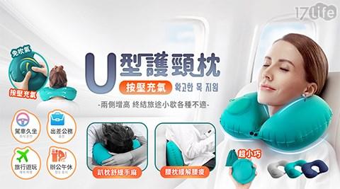 新款按壓U型充氣抒壓頸枕/抒壓頸枕/頸枕/枕頭/充氣抒壓頸枕/充氣/出差/按壓充氣/輕便/隨身