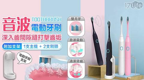防水/牙刷/電動牙刷/超聲波/電動