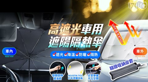隔熱傘/雨傘/紫外線/抗紫外線/遮陽傘/車用