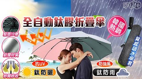 雨傘/收納傘/自動傘/晴雨傘/陽傘
