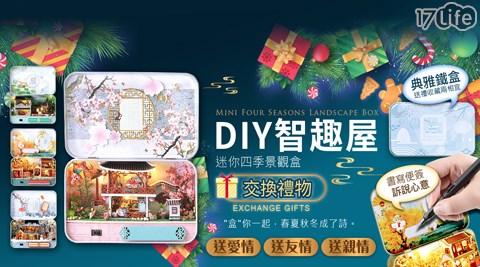 交換禮物DIY/交換禮物/禮物/DIY/模型屋/智趣模型屋/魔術