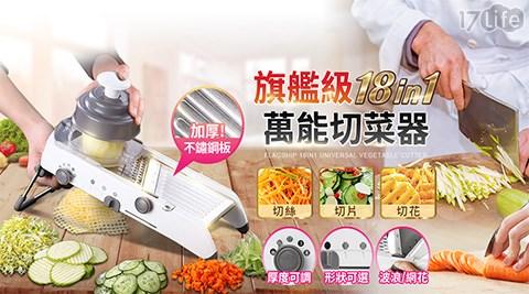 切菜器/切菜/廚房用品/大師級18合1萬能專業切菜器/料理