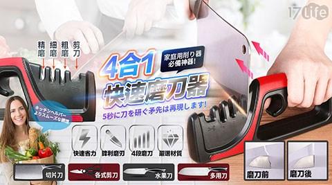 4合一/磨刀器/磨刀/刀具/刀