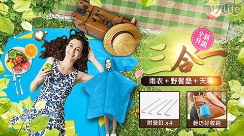 迷你/口袋/野餐墊/折疊/野餐