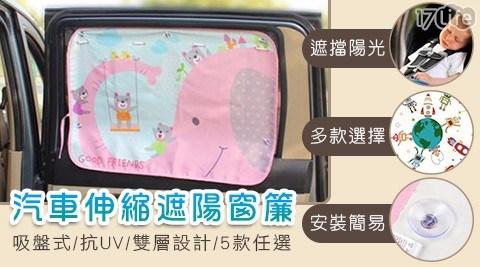 韓式吸盤伸縮遮陽窗簾