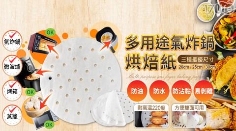 烘培紙/烘培/紙/氣炸鍋/料理/防油/防水