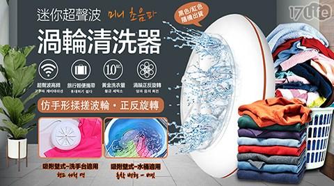 ●超聲波渦輪正反轉清潔 ●采用直驅變頻電機 ●適用於1KG個人洗衣量 ●旅行輕便攜帶 ●仿手形細緻揉搓波輪