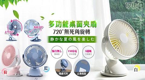 風扇/夾式風扇
