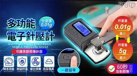 電子針壓計/方便/ES-4/多功能電子針壓計