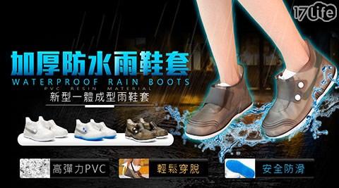 百搭/雨鞋套/雨鞋/鞋套/加厚/防水/雨