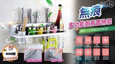 二代無痕多功能廚房置物架