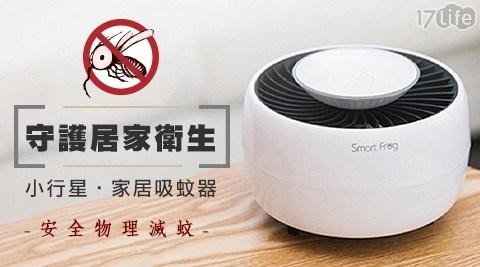 捕蚊燈/USB滅蚊