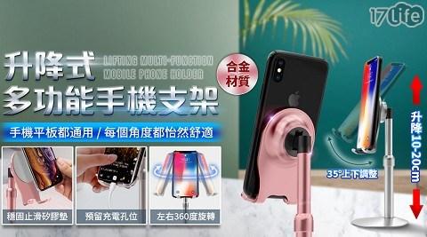 抖音/加強版/手機支架/手機架/升降式/增高版