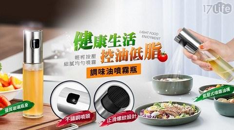 多功能/304/料理瓶/省油/不銹鋼/料理