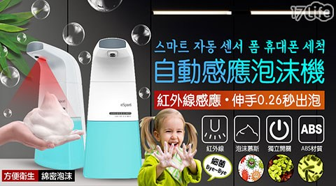 紅外線感應式自動泡沫給/給皂機/泡沫/自動/紅外線/感應/洗手/清潔