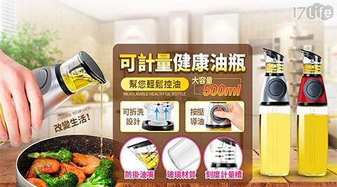 調味油瓶/油壺/刻度計量調味油瓶/收納/保存/廚房用品/醬油瓶/油瓶