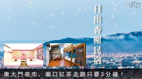 日出香榭民宿-三天兩夜而且假日絕對不加價!超狂住宿方案