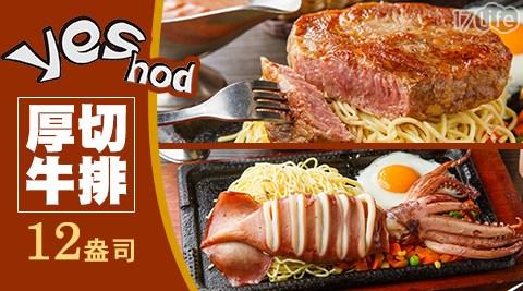 yes hod厚切牛排-厚切排餐/深海魷魚/海鮮/排餐/牛排/牛/魷魚/燒烤/西餐