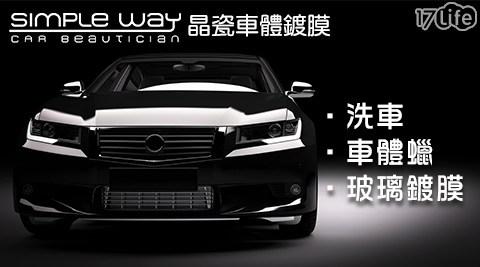 Simple way 晶瓷車體鍍膜/保養/車/鍍膜/洗車/汽車保養/汽車美容