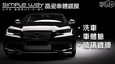 Simple way 晶瓷車體鍍膜/保養/車/鍍膜/洗車