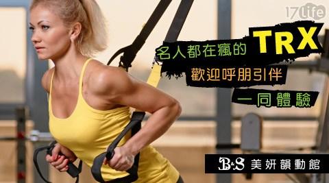 B&S/ 美妍/韻動/運動/TRX/肌力訓練/美體/名人瘋
