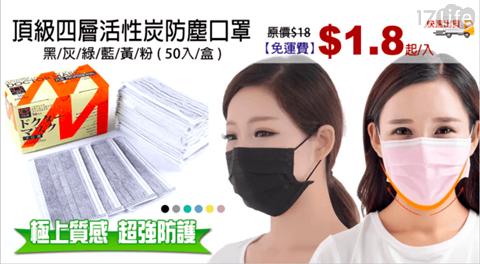 頂級四層活性炭防塵口罩/口罩/活性炭口罩/四層口罩/空氣汙染