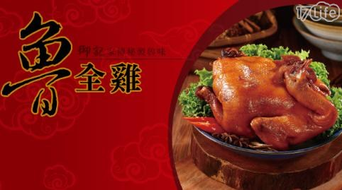 御記烤鴨/魯全雞/全雞/滷全雞/中元/拜拜/三牲/雞/滷味/滷雞