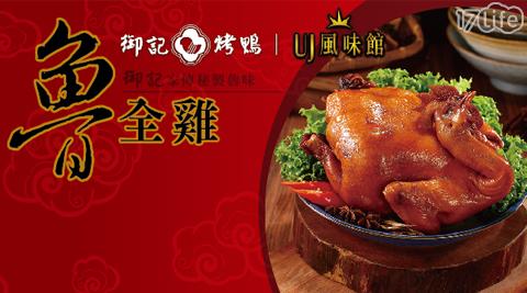御記烤鴨/魯全雞/全雞/滷全雞/中元/拜拜/三牲/雞/滷味/滷雞/鹵味/魯味