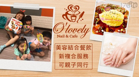 O'lovely/ Nail/Cafe/親子/下午茶/南港
