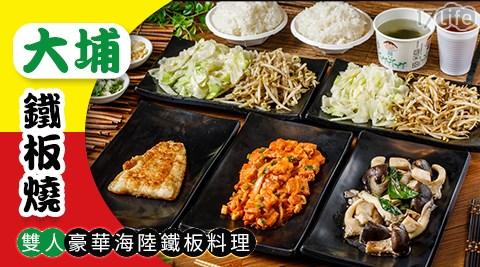 大埔/鐵板燒/雙人/豪華/海陸/鐵板料理/鐵板燒/燒肉/鐵板/熱炒