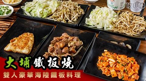 大埔鐵板燒-雙人豪華海陸鐵板料理/鐵板燒/燒肉/鐵板/熱炒