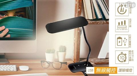 USB/LED/LED燈/感應燈/檯燈/護眼檯燈