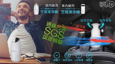 超級淨化USB車用/室內空氣清淨機