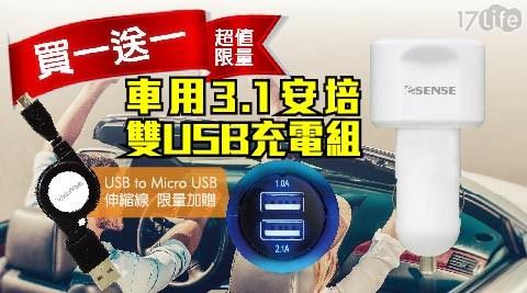 (買一送一)電力輸出 (3.1安培),可同時對iPhone及iPad 充電,六段可調式長度伸縮充電線