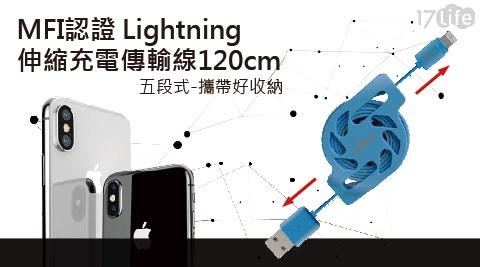 平均最低只要 369 元起 (含運) 即可享有(A)MFI認證 Lightning ios伸縮充電傳輸線 120cm 藍色  1入/組(B)MFI認證 Lightning ios伸縮充電傳輸線 120cm 藍色  2入/組(C)MFI認證 Lightning ios伸縮充電傳輸線 120cm 藍色  4入/組(D)MFI認證 Lightning ios伸縮充電傳輸線 120cm 藍色  8入/組