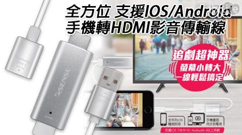 同步器/手機螢幕/同屏器/IOS/Android/手機轉HDMI/HDMI/影音傳輸線