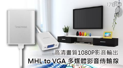 MHL to VGA/傳輸線/1080P/VGA/轉接