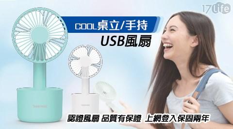 COOL涼感桌立手持兩用USB風扇
