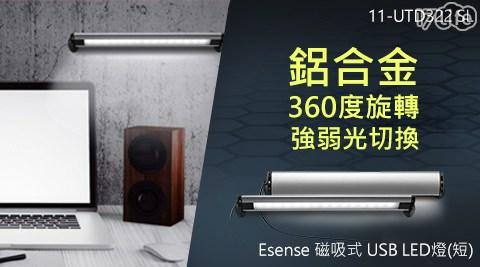 LED/USB/磁吸式/LED燈/LED燈條/燈/燈管/燈條/電燈