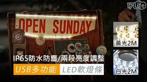 可串接USB LED露營燈軟燈條2M